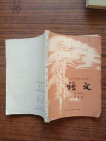 全日制十年制初中课本语文第五册