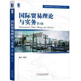 国际贸易理论与实务第3版