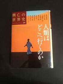 日文原版 兴亡の世界史 20