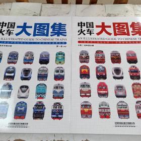 中國火車大圖集:An Illustrated Guide to Chinese Trains
