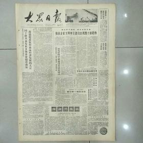 大众日报1986年8月17日(4开四版)流通促进农村商品经济发展的大计;主要经济效益指标完成情况。