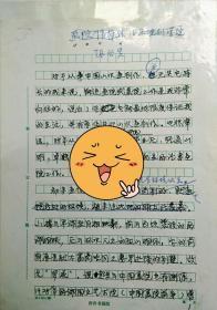 著名山水画家 张谷曼手稿