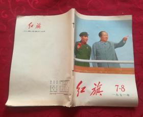 红旗 1971.7∽8