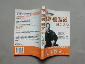 人生教父奥格·曼狄诺成功捷径 (世界财富精英成功之路)