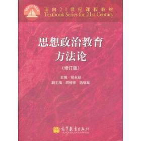二手思想政治教育方法论(修订版) 郑永廷 9787040307597 高等教育