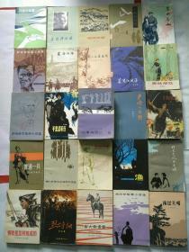 红色经典系列小说 合108册 74——86年版