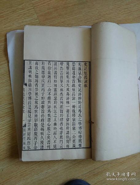 传经堂丛书:史记短长说(上、下)、青玉馆集(卷一)