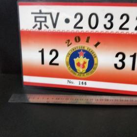通行证车证八一☆通行证(军迷收藏品)