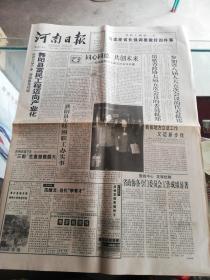 【报纸】河南日报 1997年2月15日【舞阳县富民工程迈向产业化】【方城县扶贫开发成效斐然】【泌阳县兴起香菇热】【羊城星级公厕入市来】