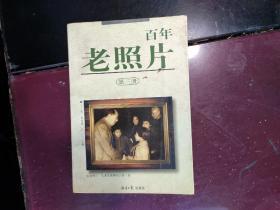 百年老照片(第三册)