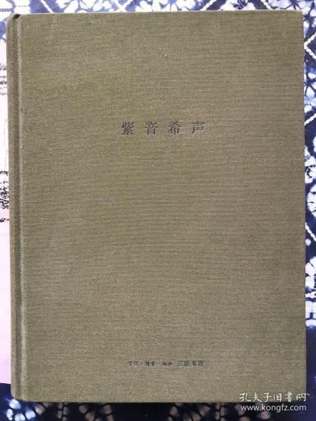 紫音希声:顾景舟紫砂艺术研究