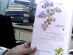 珍藏喀纳斯(下)