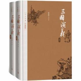 正版 三国演义 四大名著珍藏版(上.下册)