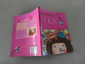 七色花(全彩注音版)/小学生名家经典快乐阅读书系