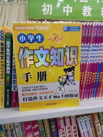 小学生作文知识手册