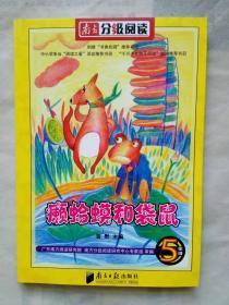 癞蛤蟆和袋鼠  南方分级阅读五年级