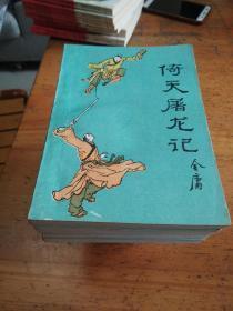 倚天屠龙记 1-4册