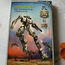 大秦悍将:简体中文永久版.含光盘+手册和卡