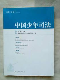 中国少年司法(2012年第2辑·总第12辑)