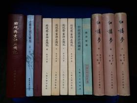 脂砚斋重评石头记(全4册,庚辰本)1975年影印本