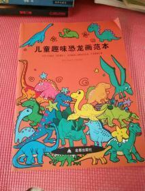 儿童趣味恐龙画范本