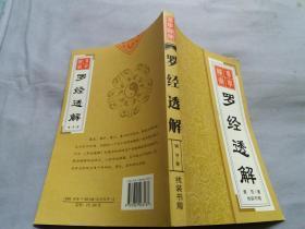 易学秘术-罗经透解(第二次修订版)库存未阅
