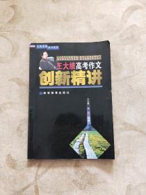 王大绩高考作文创新精讲