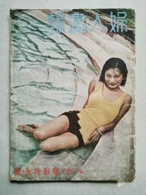 民国海派女性画报《妇人画报》电影特大号,泳装女明星黎莉莉封面