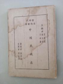 《中国民族志》