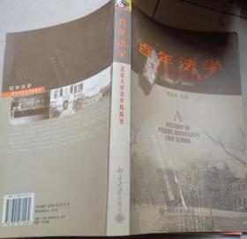 百年法学——北京大学法学院院史.1904~2004:P2