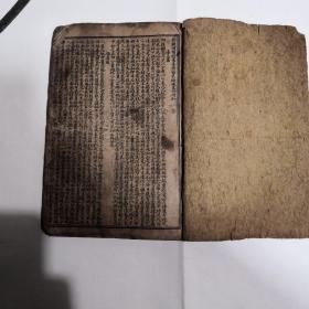 钦定万年书