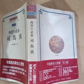 西晋の武帝司马炎 作者签名赠送给陈国灿教授