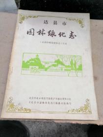 《达县市园林绿化志》(书封底品弱,具体看图片)