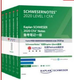 Kaplan官方正版2020CFA一级notes英文教材A套餐特许金融分析师LEVEL I 1Schweser study note