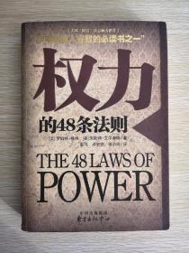 权力的48条法则:75种最使人睿智的必读书之一