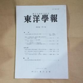 《介休祆神楼和宋元明山西的祆教》, (抽印本)作者姜伯勤签名赠送给陈国灿教授