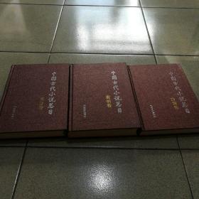 中国古代小说总目(文言卷  索引卷    白话卷)