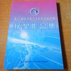 第27届北京青少年科技创新大赛获奖作品集【附光盘】
