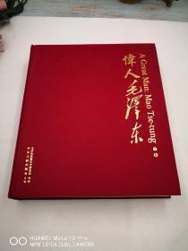 伟人毛泽东 1893-1976 豪华精装画册 1949年解放后 下卷
