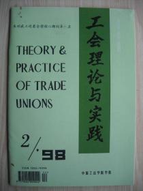 《工会理论研究与实践》98年第2期