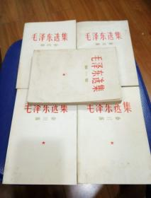 1966年版,毛泽东选集,五本合售