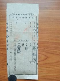 抗战时期嵊县田赋执照。