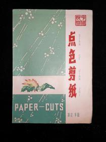 中国民间点色剪纸 四张 封套约为大三十二开 品相好 编号:PC-382 浙江平阳