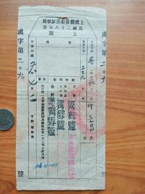 抗战时期上虞县田赋执照(民国28年