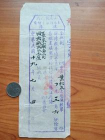民国19年上虞县土地陈报收据