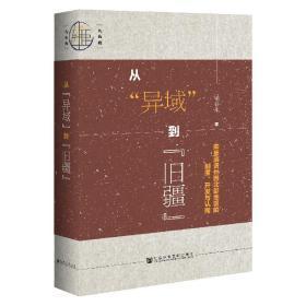 """九色鹿·从""""异域""""到""""旧疆"""":宋至清贵州西北部地区的制度、开发与认同"""