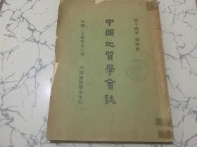 1935年版;中国地质学会志 第十四卷 第四期
