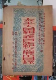 太平天国起义百年纪念展出目录