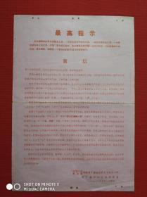 8开文革  贺信