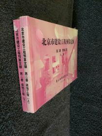 北京市建设工程预算定额 第二册 装饰工程 上下两册